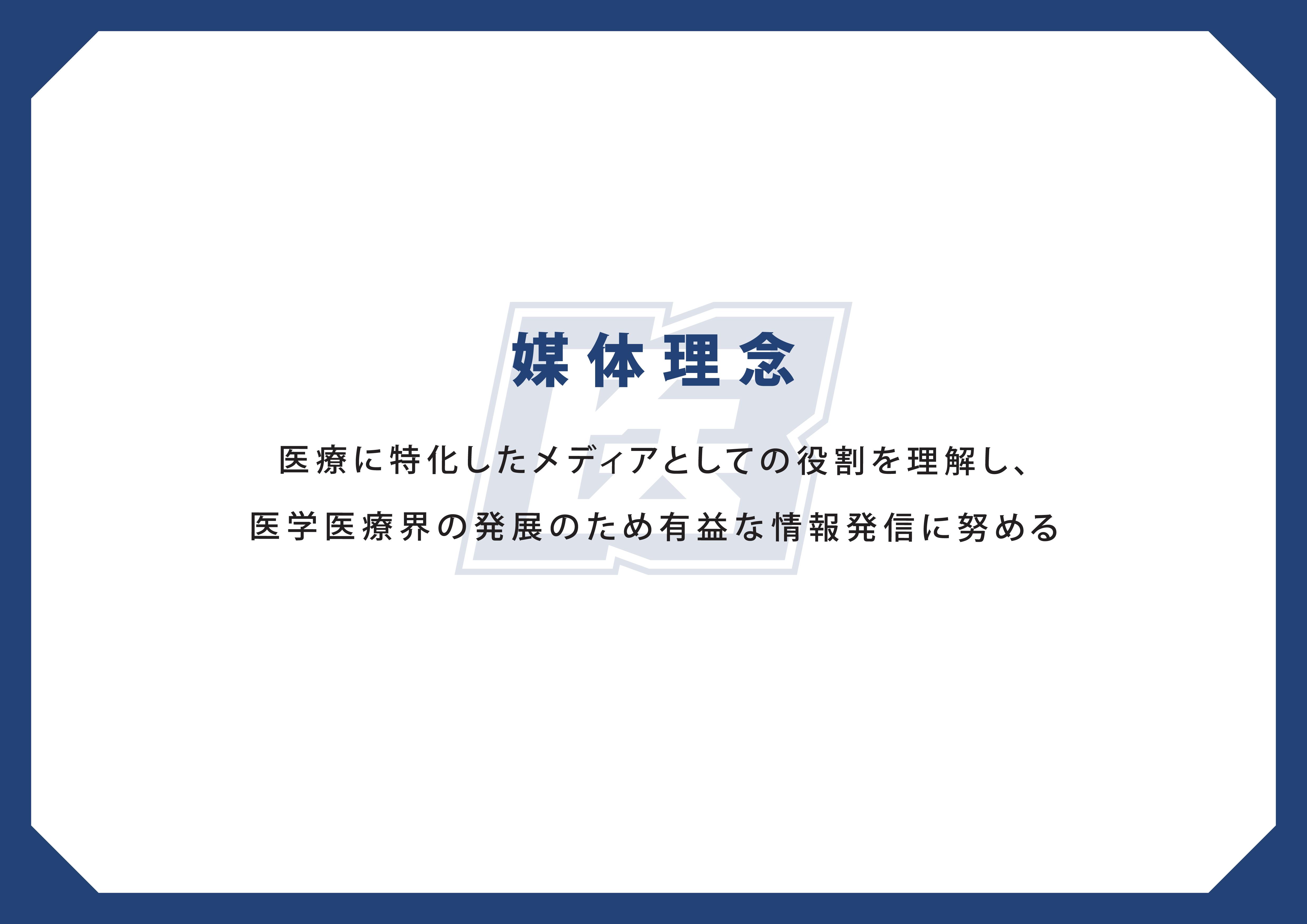 媒体理念 (1).jpg