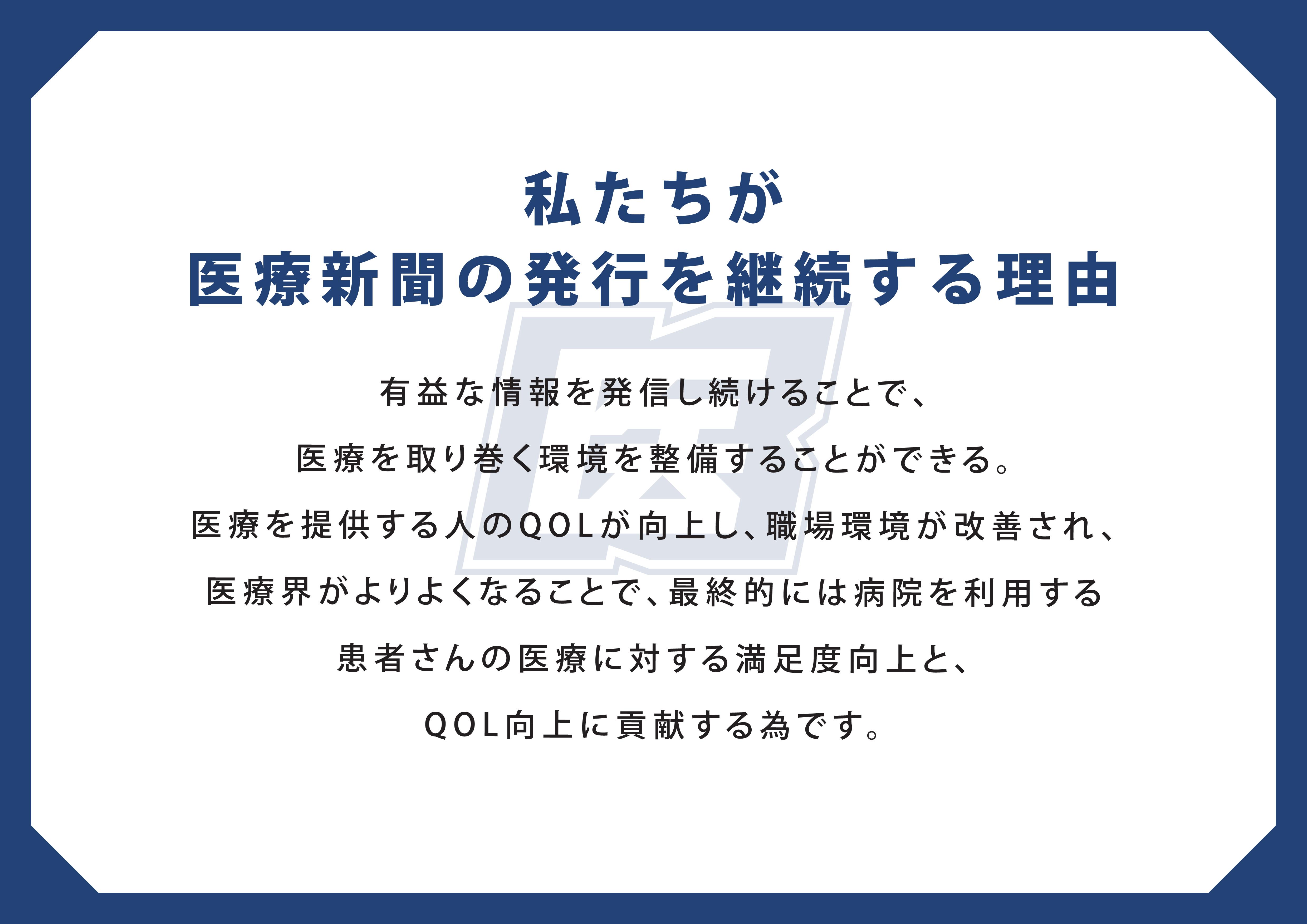 発行を継続する理由 (1).jpg