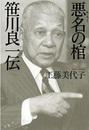 イメージ:今月の1冊 - 5. 悪名の棺 笹川良一伝 -
