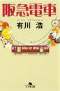 イメージ:今月の1冊 - 8.「阪急電車」-