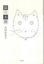 イメージ:今月の1冊 - 16.「猫の本棚」