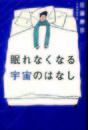 イメージ:今月の1冊 - 25.「眠れなくなる宇宙のはなし」