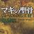 イメージ:今月の1冊 - 28.「マギの聖骨(上・下)」