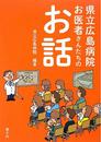イメージ:今月の1冊 - 32.「県立広島病院 お医者さんたちのお話」