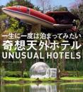 イメージ:今月の1冊 - 35.「一生に一度は泊まってみたい奇想天外ホテル」