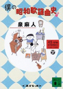 イメージ:今月の1冊 - 40.「僕の昭和歌謡曲史」