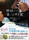 イメージ:今月の1冊 - 48.「野球ノートに書いた甲子園」