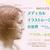 イメージ:日本初 メディカルイラスト展 佐賀大美術館で