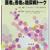 イメージ:今月の1冊 - 53.「ズバッと本音で 医者と患者の糖尿病トーク」