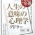イメージ:今月の1冊 - 56.「NHK100分 de 名著人生の意味の心理学アドラー」