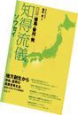 イメージ:今月の1冊 - 64.四国〈徳島・香川〉発 知得流儀 —ソウセイ—