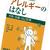 イメージ:今月の1冊 - 67.メディカルスタッフから教職員まで アレルギーのはなし 予防・治療・自己管理