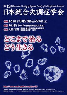 gakkai1-1-2.jpg