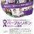 イメージ:パープルリボンセミナー in 福岡2018