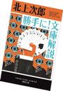 イメージ:今月の1冊 - 80.勝手に!文庫解説