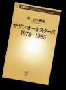イメージ:今月の1冊 - 84.サザンオールスターズ 1978-1985