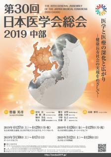 日本医学会総会ポスターデータ.jpg