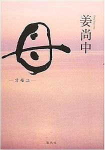 姜尚中著 母―オモニ(2010年6月、集英社刊、四六判フランス装304P、1,260円)