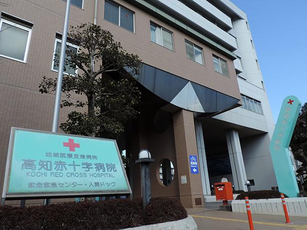 赤十字 病院 高知