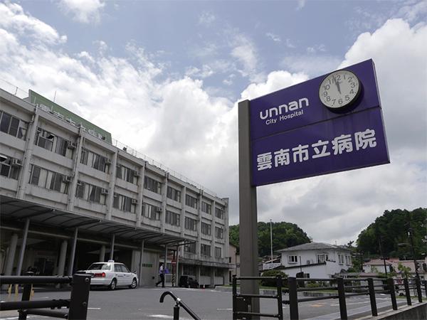 病院 雲南