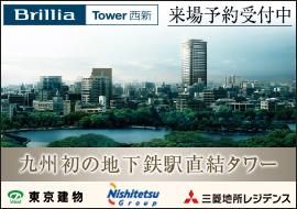 九州初の地下鉄駅直結タワー|Brillia Tower西新 来場予約受付中