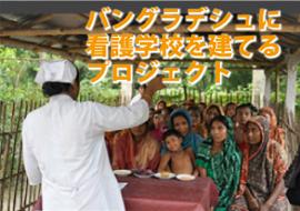 バングラデシュに看護学校を建てるプロジェクト