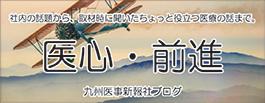 九州医事新報社ブログ