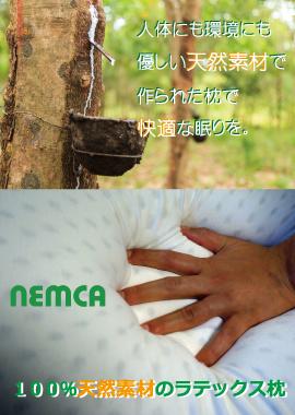 人体にも環境にも優しい天然素材で作られた枕で快適な眠りを。100%天然素材のラテックス枕NEMCA