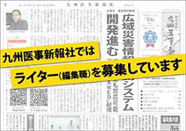 九州医事新報社ではライター(編集職)を募集しています