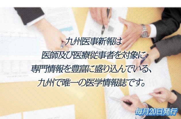 九州医事新報は医師および医療従事者を対象に専門情報を豊富に盛り込んでいる、九州で唯一の医療医学新聞です。