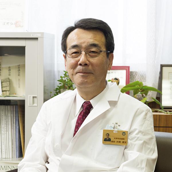 地方独立行政法人 市立大津市民病院 片岡 慶正 理事長・院長