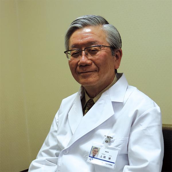 公立学校共済組合 中国中央病院 上岡 博 病院長