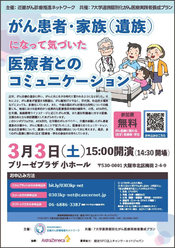 がん患者から教わる本音とコミュニケーション ―3月3日(土)大阪―