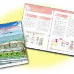 九州がんセンターが医療ガイドブック発刊