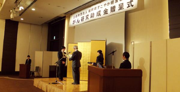 《福岡県すこやか健康事業団》がん研究者22人に助成金を贈呈