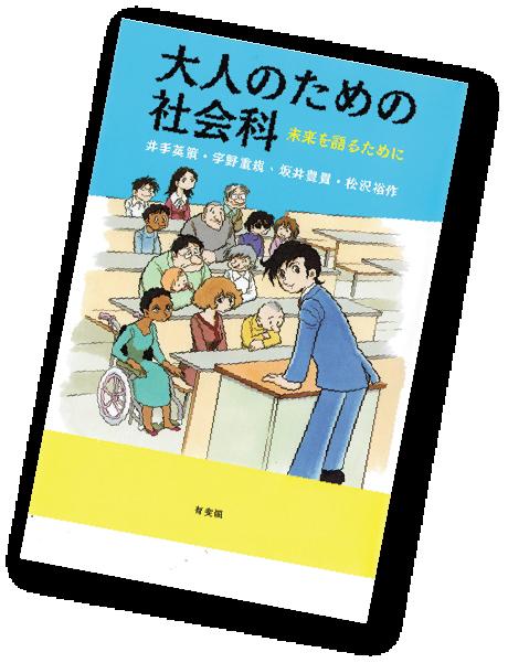 今月の1冊 – 78.大人のための社会科 未来を語るために