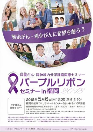 パープルリボンセミナー in 福岡2018