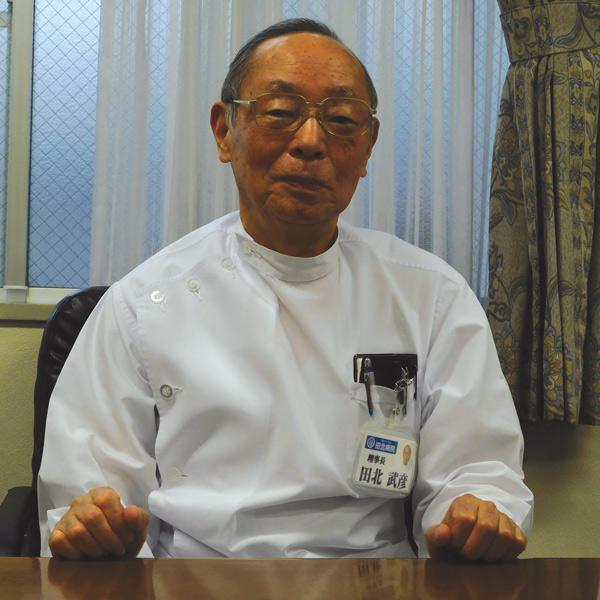 医療法人田北会 田北病院 田北 武彦 理事長・名誉院長