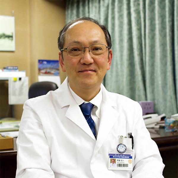 東京大学医学部附属病院 齊藤 延人 病院長