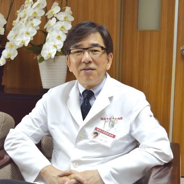 福岡大学西新病院 石倉 宏恭 病院長