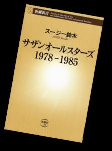 今月の1冊 – 84.サザンオールスターズ 1978-1985