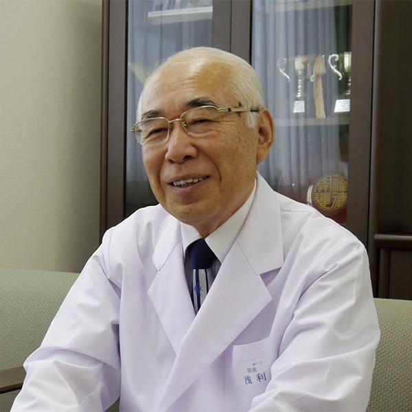 社会医療法人水和会 倉敷リハビリテーション病院 浅利 正二 名誉院長