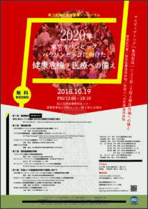 【過去から学び2020へ】来る東京五輪・パラ医療提供体制を考える