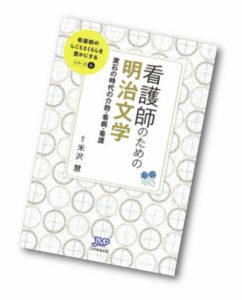 今月の1冊 – 85.看護師のための明治文学 漱石の時代の介抱・看病・看護