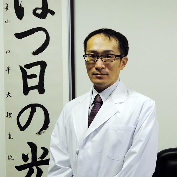 医療法人社団大和会 大塚病院 大塚 康二朗 理事長・院長