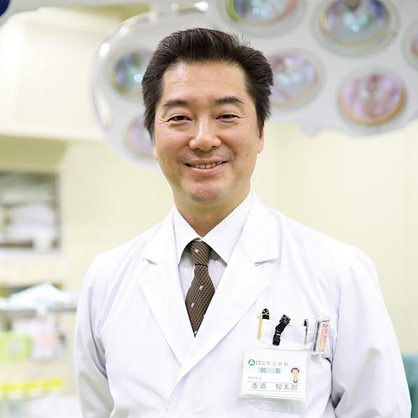 医療法人伸和会 共立病院 赤須 郁太郎 院長