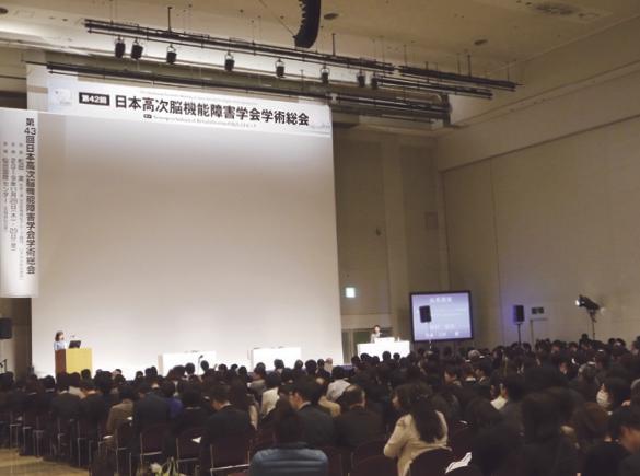 【学会リポート】第42回日本高次脳機能障害学会学術総会