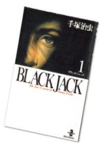 今月の1冊 – 87.ブラック・ジャック