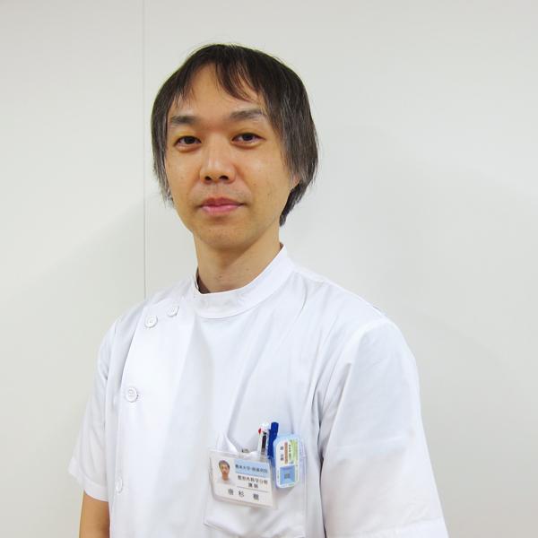 熊本大学大学院生命科学研究部 整形外科 唐杉 樹 講師