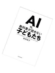今月の1冊 – 88. AI vs. 教科書が読めない 子どもたち